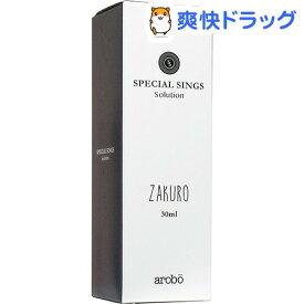 シング スペシャルシングスソリューション CLV-835 ザクロ(30ml)【シング】