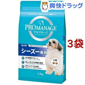 プロマネージ シーズー専用 成犬用(1.7kg*3コセット)【dalc_promanage】【m3ad】【プロマネージ】[ドッグフード]