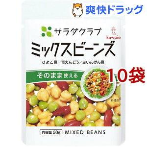 サラダクラブ ミックスビーンズ(ひよこ豆、青えんどう、赤いんげん豆)(50g*10コ)【サラダクラブ】