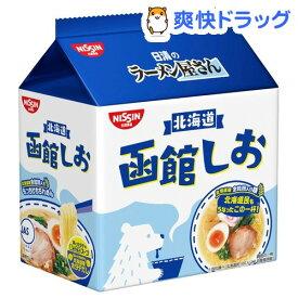 日清のラーメン屋さん 函館しお味(5食入)【日清のラーメン屋さん】