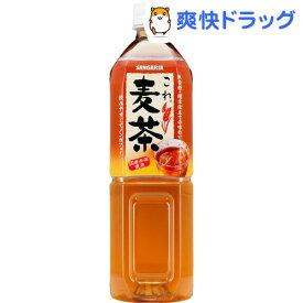 サンガリア これ麦茶(900ml*12本入)【サンガリア】