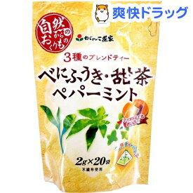 がんこ茶家 3種のブレンドティー べにふうき・甜茶・ペパーミント(2g*20袋入)