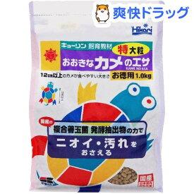 ひかり おおきなカメのエサ 特大粒(1kg)【ひかり】