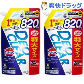 バスマジックリン お風呂用洗剤 デオクリア 詰め替え スパウトパウチ(820ml*2袋セット)【バスマジックリン】