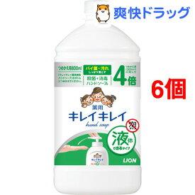 キレイキレイ 薬用液体ハンドソープ 詰替用(800ml*6個セット)【キレイキレイ】