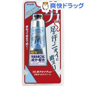 デオナチュレ 男足指さらさらクリーム(30g)【デオナチュレ】