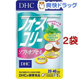 DHC フォースコリー ソフトカプセル 20日分(40粒*2袋セット)【DHC サプリメント】