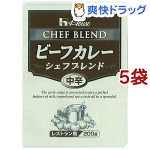 ハウス食品 ビーフカレーシェフブレンド中辛 業務用(200g*5袋セット)【ハウス】