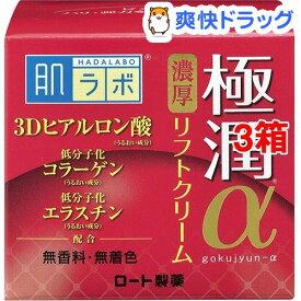 肌ラボ 極潤α リフトクリーム(50g*3箱セット)【肌研(ハダラボ)】
