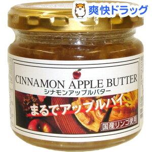 シナモンアップルバター 国産リンゴ使用(130g)