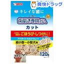 サンライズ ゴン太の歯磨き専用ガム カット アパタイトカルシウム入り(120g)【ゴン太】