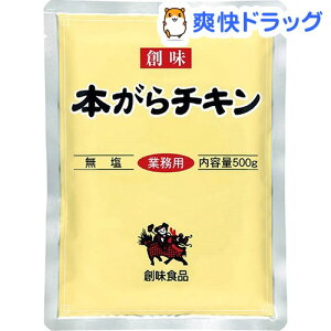 創味食品 本がらチキン 無塩 業務用(500g)【創味】