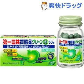 【第2類医薬品】第一三共胃腸薬 グリーン錠(50錠)【第一三共胃腸薬】