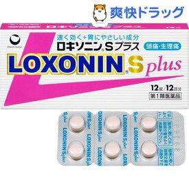【第1類医薬品】ロキソニンSプラス(セルフメディケーション税制対象)(12錠)【ロキソニン】