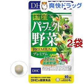 DHC 国産パーフェクト野菜プレミアム 60日分(240粒*2袋セット)【DHC サプリメント】