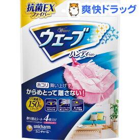 ウェーブ ハンディワイパー 共通取り替えシート ピンク(4枚入)【ユニ・チャーム ウェーブ】