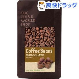 第3世界ショップ 珈琲豆チョコ(50g)【第3世界ショップ】[チョコレート]