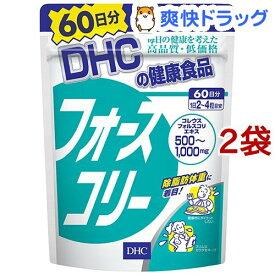 DHC フォースコリー 60日分(240粒*2袋セット)【DHC サプリメント】