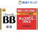 【第3類医薬品】チョコラBB プラス(250錠入*2コセット)【チョコラ】[チョコラbb 250錠 チョコラbbプラス 2個セット]【送料無料】