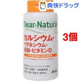 ディアナチュラ カルシウム・マグネシウム・亜鉛・ビタミンD(180粒*3コセット)【Dear-Natura(ディアナチュラ)】