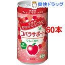 コバラサポート りんご風味(185mL*60本セット)【コバラサポート】【送料無料】