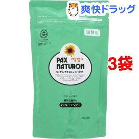 パックス ナチュロン シャンプー 詰替用(500mL*3コセット)【パックスナチュロン(PAX NATURON)】