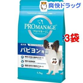 プロマネージ パピヨン専用 成犬用(1.7kg*3コセット)【d_pro】【プロマネージ】