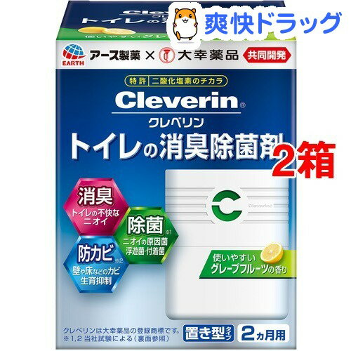 クレベリン トイレの消臭除菌剤 グレープフルーツの香り(100g*2コセット)【クレベリン】