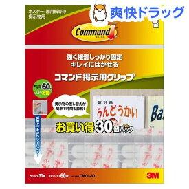 コマンド 掲示用クリップ CMCL-30(30コ入)