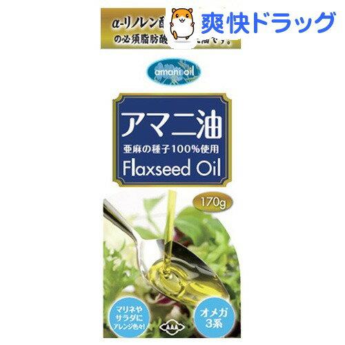 アマニ油(170g)【朝日】[亜麻仁油 アマニ油 あまに油]