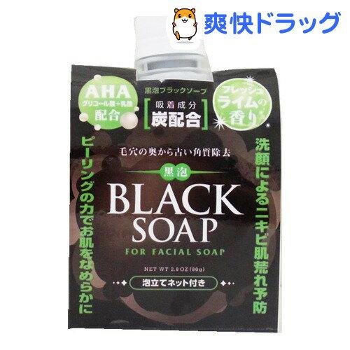 黒泡ブラックソープ(80g)