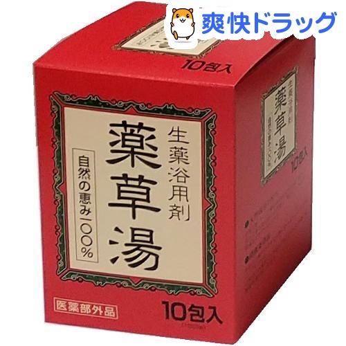 生薬浴用剤 薬草湯 自然の恵み100%(10包)