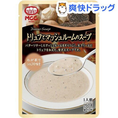 MCC 仕上げにトリュフを加えた香り高いトリュフとマッシュルームのスープ(レトルト)(160g)