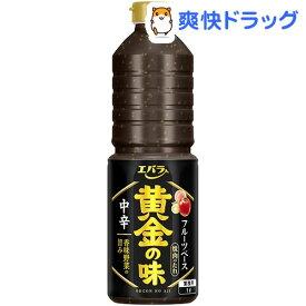 エバラ 黄金の味 中辛(1L)【黄金の味】