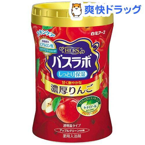 HERS バスラボ ボトル 濃厚りんごの香り(640g)【バスラボ】