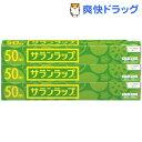 サランラップ 30cm*50m 3本パック(1セット)【サランラップ】