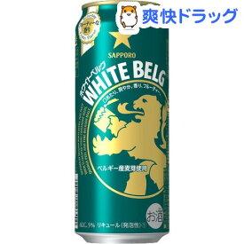 ホワイトベルグ 缶(500ml*24本入)