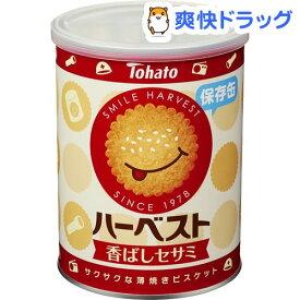 ハーベスト 香ばしセサミ 保存缶(8包(100g))【東ハト】