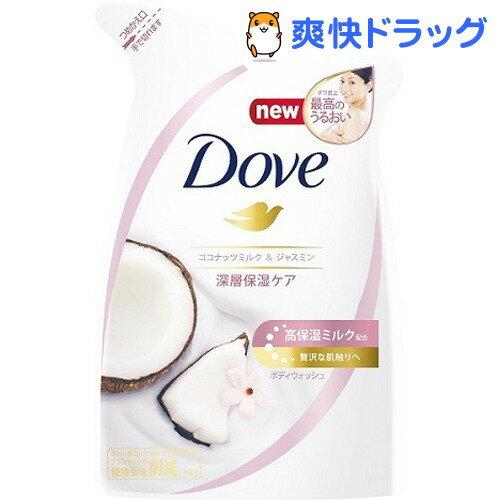 ダヴ ボディウォッシュ リッチケア ココナッツミルク&ジャスミン 詰替(340g)【ダヴ(Dove)】