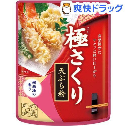 オーマイ 極さくり 天ぷら粉(160g)【オーマイ】