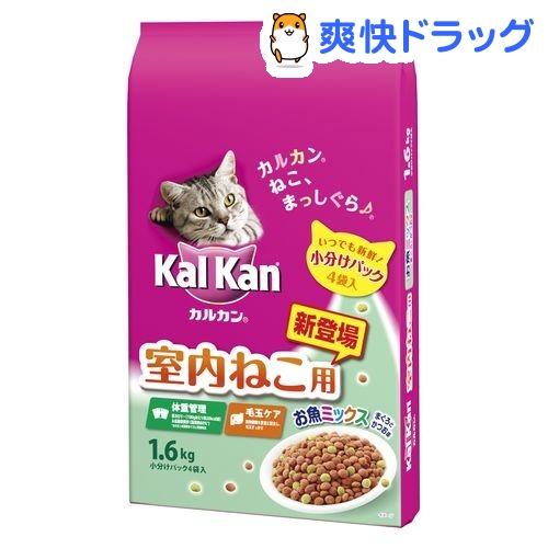 カルカン ドライ 室内ねこ用 お魚ミックス まぐろとかつお味(1.6kg)【カルカン(kal kan)】