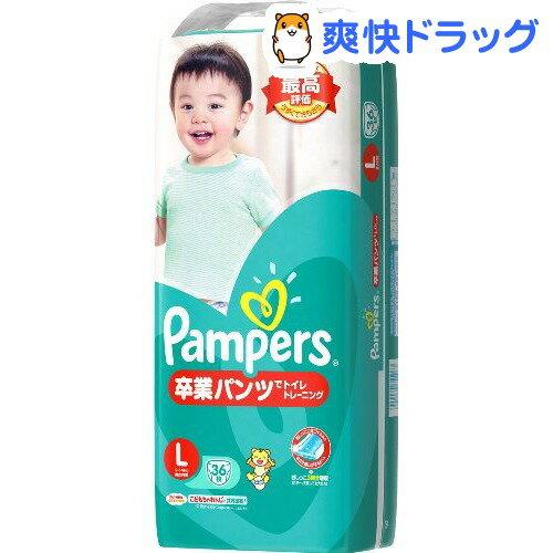 パンパース おむつ 卒業パンツ L(36枚入)【pgstp】【パンパース】