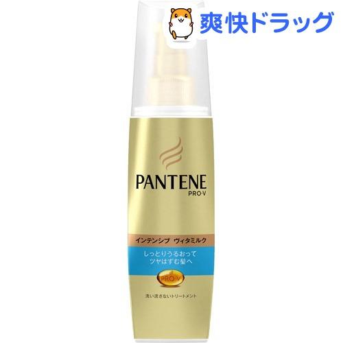 パンテーン PRO-V インテンシブヴィタミルク パサついてまとまらない髪用(100mL)【PANTENE(パンテーン)】