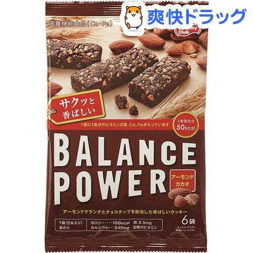 バランスパワー アーモンドカカオ味(2本*6袋入)【ヘルシークラブ】