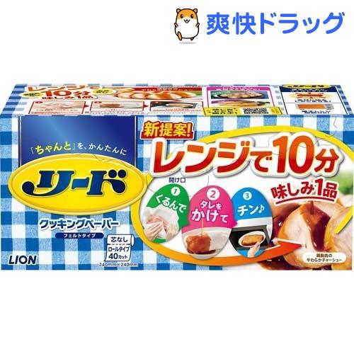 リード ヘルシークッキングペーパー レギュラー(40枚入)ライオン【リード】