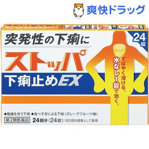 【第2類医薬品】ストッパ下痢止めEX(24錠)【ストッパ】