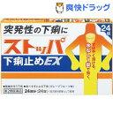 【第2類医薬品】ストッパ下痢止めEX(24錠)【ストッパ】 ランキングお取り寄せ
