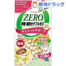 ペティオ おいしくスリム 砂糖脂肪分ダブルゼロカリカリボーロ野菜入りMIX(50g)【ペティオ(Petio)】