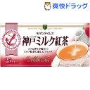 モダンタイムス 神戸ミルク紅茶 (25袋入)【モダンタイムス】