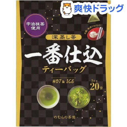のむらの茶園 深蒸し茶 一番仕込 ティーバッグ(3g*20袋入)